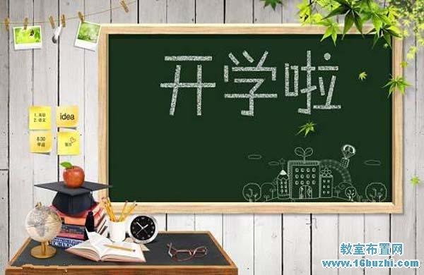 幼儿园开学通知设计素材图片:开学啦