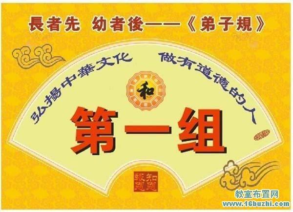 国学学习小组组牌设计图片:第一组