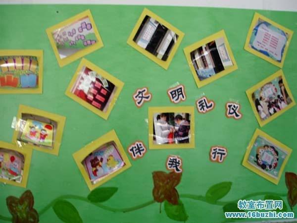 幼儿园文明礼仪墙面布置图片