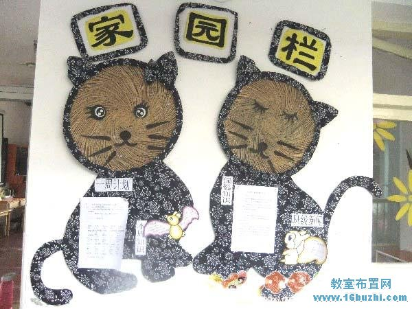 幼儿园创意家园栏设计图片:两只可爱小花猫