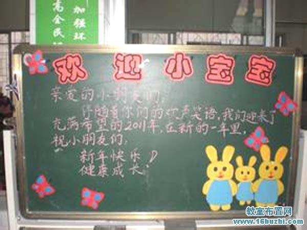 幼儿园新学期小黑板布置:欢迎小宝宝_教室布置网