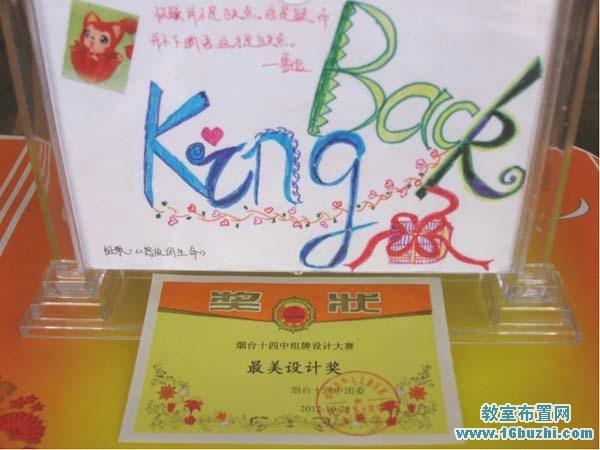 得奖的高中学习小组组牌设计:king back图片
