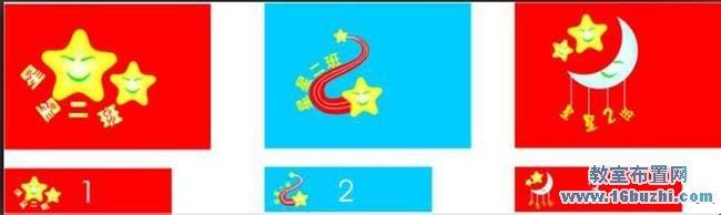 幼儿园班旗设计案例赏析:星星二班