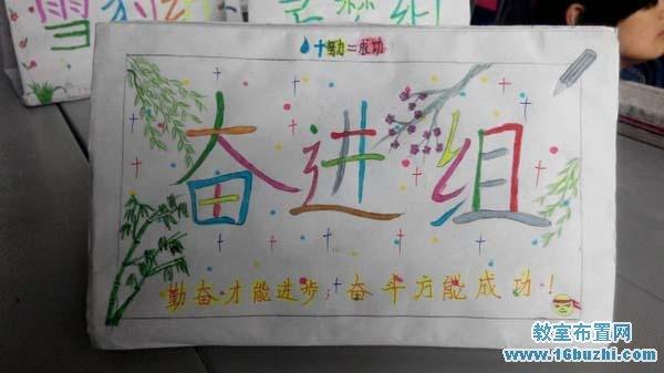 小学小组组牌设计图片:奋进组