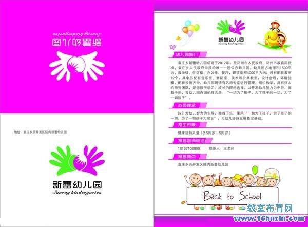 全日制公办幼儿园招生宣传单设计:新蕾幼儿园