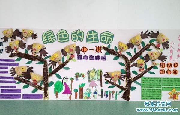 幼儿园中班植树节主题墙装饰图片