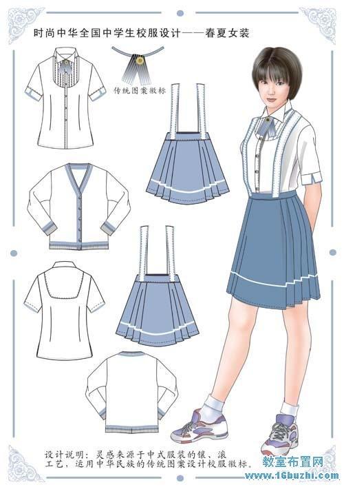 中学生夏季女生校服手绘设计效果图