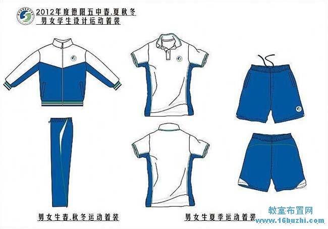 中学生四季运动校服设计图