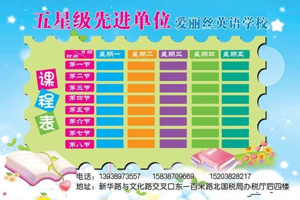英语学校课程表模板设计制作图片