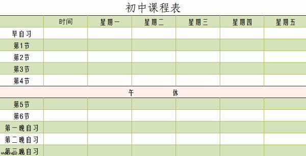 初中课程表表格制作图片