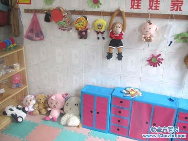 幼儿园托班娃娃家区角布置图片