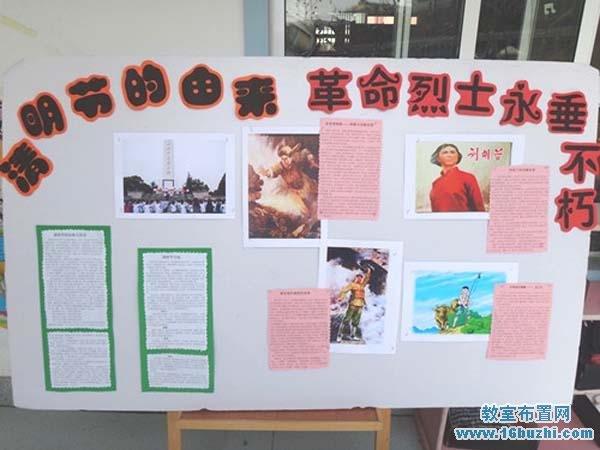 幼儿园清明节宣传展板设计图片