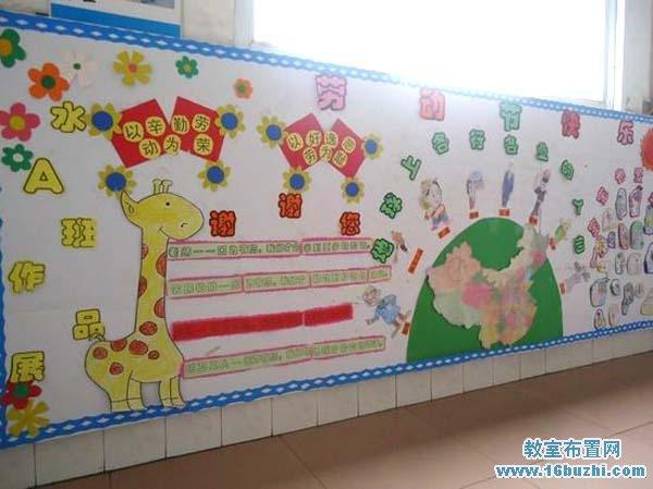 幼儿园五一劳动节教室墙面布置_教室布置网
