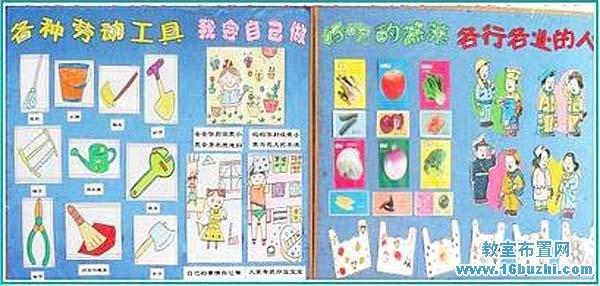 幼儿园五一劳动节主题宣传栏设计图片