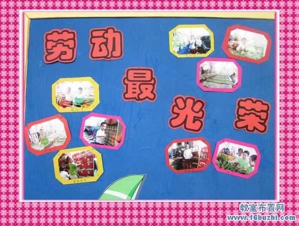 幼儿园学前班五一劳动节布置图片:劳动最光荣