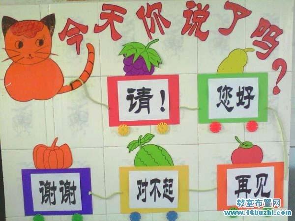 幼儿园文明礼仪宣传展板设计图片:文明礼貌