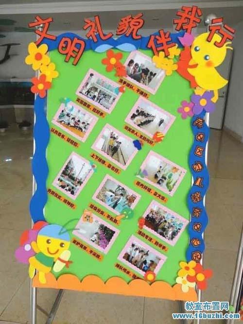 幼儿园文明礼仪宣传展板设计图片:文明礼貌伴我行