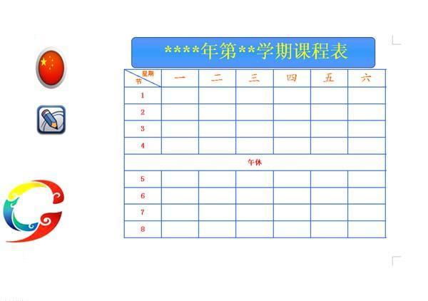 初一课程表word模板下载图片