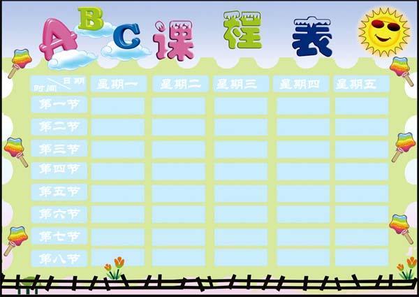 六年级课程表表格设计制作图片