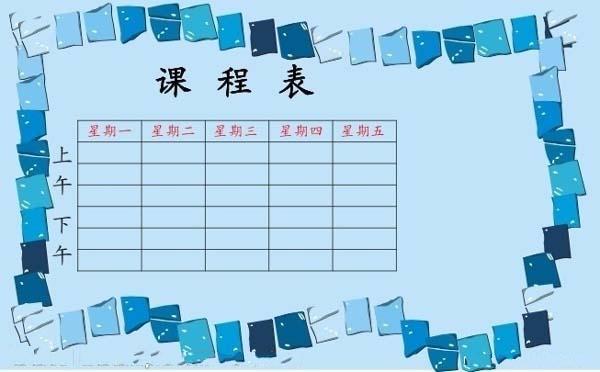 简单实用的中学生课程表设计模板