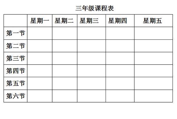 小学课程表表格_三年级课程表空白表格设计图片_教室布置网