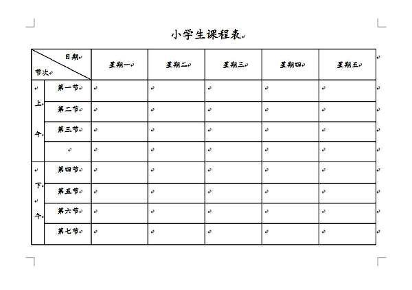小学课程表表格_小学生课程表空白表格下载_教室布置网