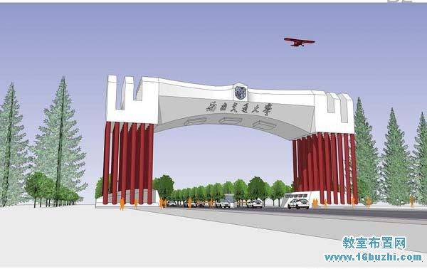 西安交通大学校门设计效果图_教室布置网