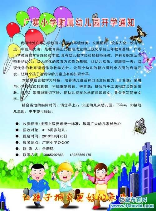 私立幼儿园春季开学通知模板图片