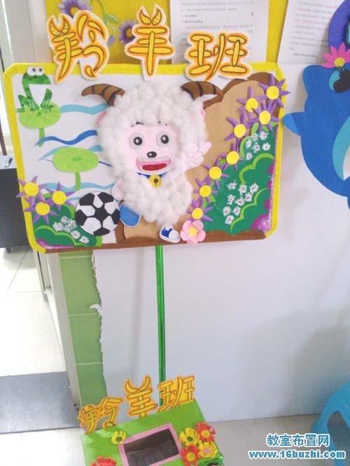 幼儿园运动会手举班牌制作图片:羚羊班_教室布置网