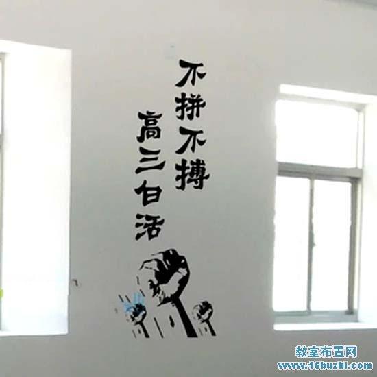 高三高考教室励志标语图片:不拼不搏 高三白活