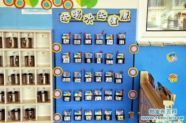 幼儿园喝水区环境布置图片