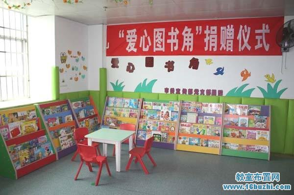 幼儿园爱心图书角环境布置图片_教室布置网
