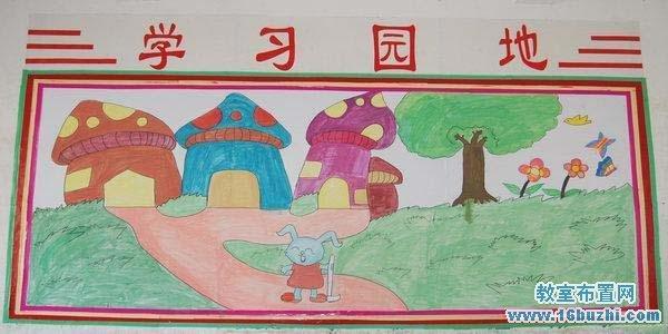 学习园地主题墙设计图片_教室布置网