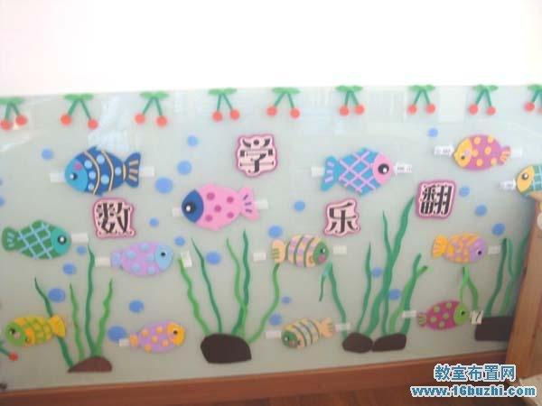 首页 幼儿园教室布置 幼儿园数学区角环境布置    与您的朋友分享本图片