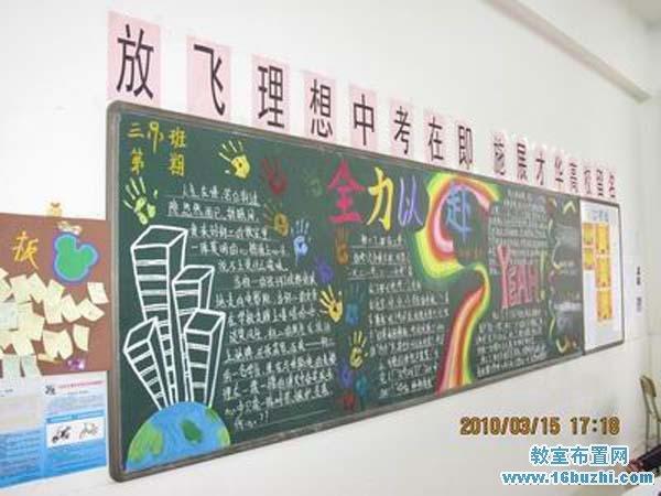 初三中考教室励志标语布置图片图片