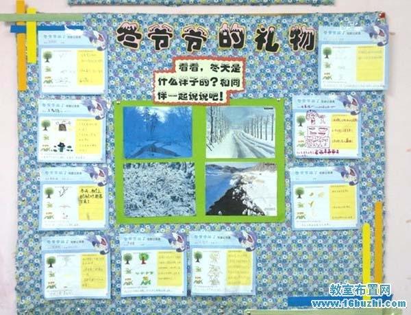 幼儿园冬天主题宣传栏设计图片:冬爷爷的礼物