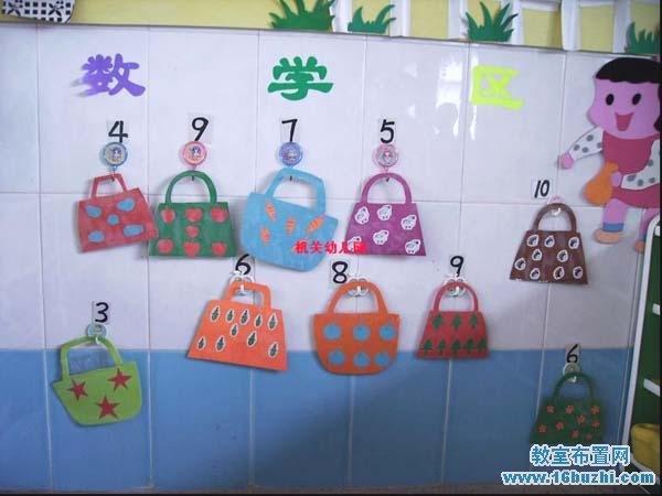 幼儿园数学区域布置图片