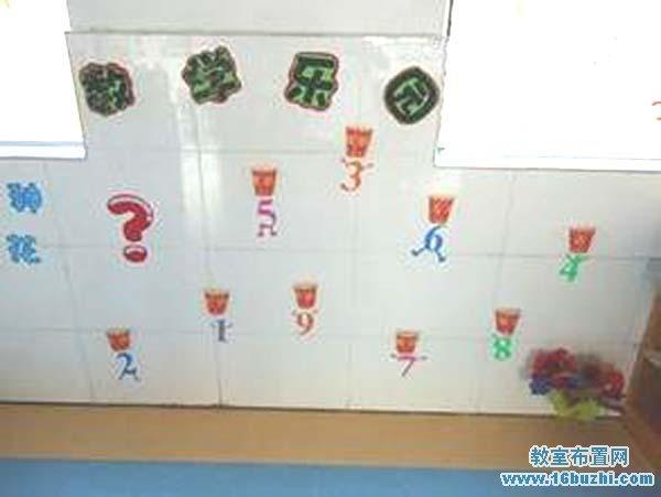 幼儿园教室布置 幼儿园数学区角环境布置