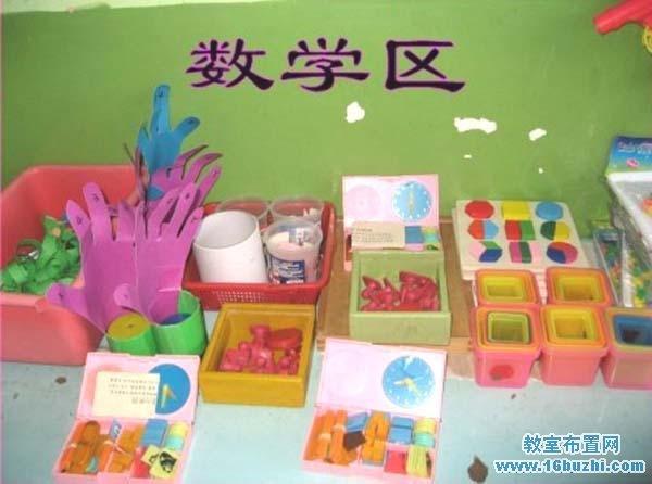 幼儿园数学区角材料投放图片