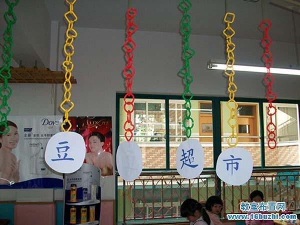 幼儿园超市区角吊饰布置图片:豆豆超市