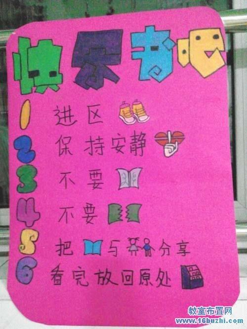 幼儿园图书区角进区规则制定图片