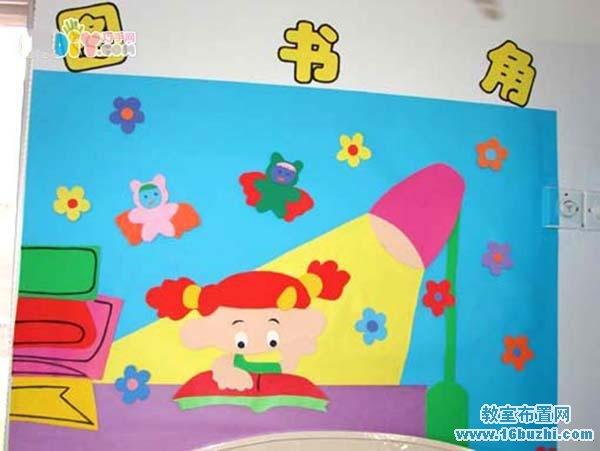 幼儿园图书角背景墙面布置图片