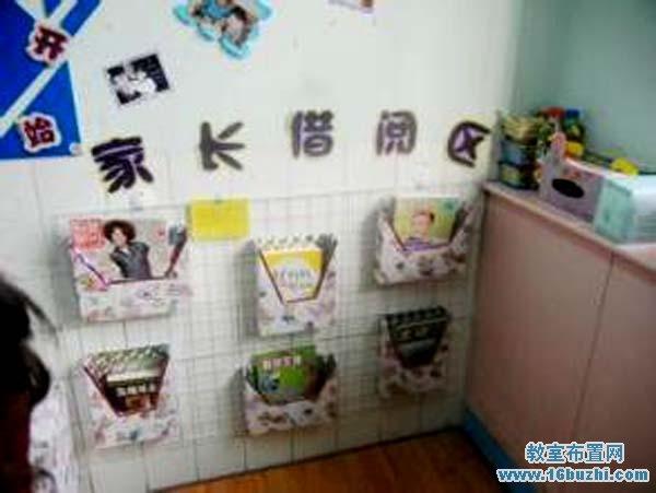 幼儿园图书家长借阅区布置图片图片