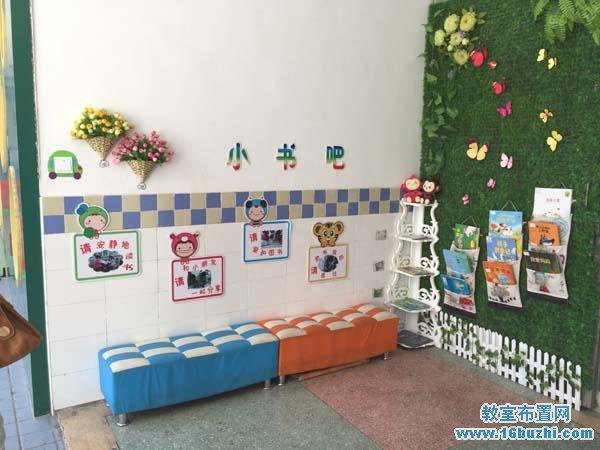 幼儿园楼道室外图书角装饰图片:小书吧