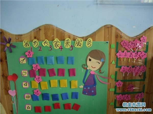 幼儿园班级值日生布置图片 我来为大家服务