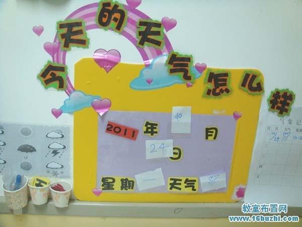 幼儿园教室布置 幼儿园气象角布置