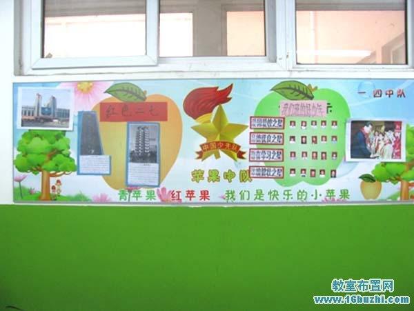 小学一年级中队角主题墙布置图片