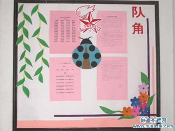 小学教室墙面中队角栏设计图片