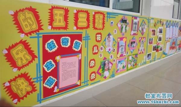 五年级班级文化墙布置图片 快乐的五二班