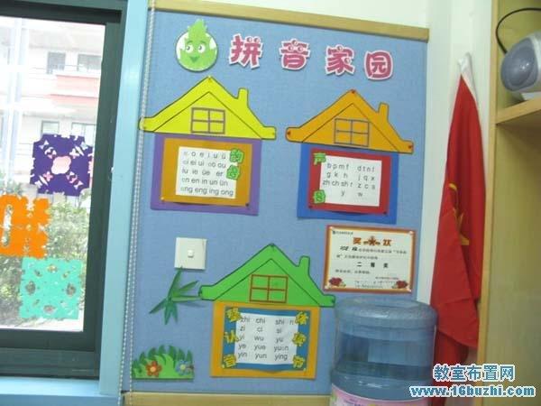 一年级班级环境布置图片:拼音家园_教室布置网